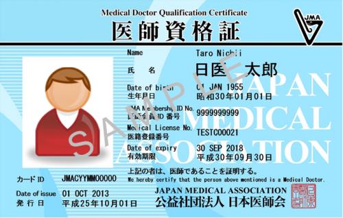 公的資格証明書