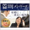 IBJメンバーズ横浜