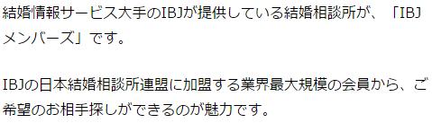 IBJメンバーズ横浜口コミ評判