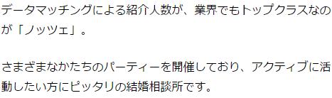 ノッツェ長野口コミ評判