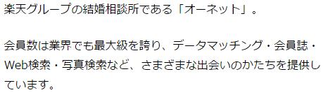 オーネット長野口コミ評判