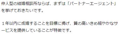 パートナーエージェント北海道口コミ評判
